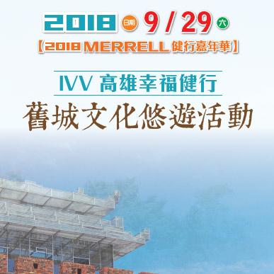 2018 MERRELL健行嘉年華IVV 高雄幸福健行 舊城文化悠遊活動