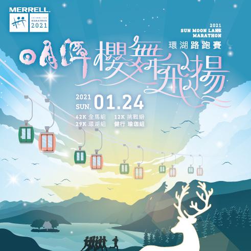 MERRELL 2021日月潭櫻舞飛揚環湖路跑賽.即日起開始報名