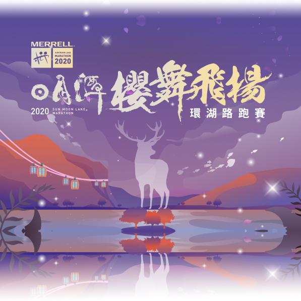 MERRELL 2020日月潭櫻舞飛揚環湖路跑賽 - 日月健行