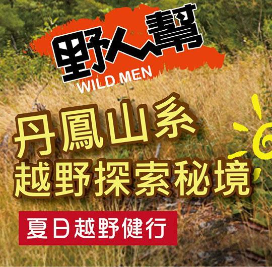 【MERRELL野人幫】928丹鳳山系越野探索秘境