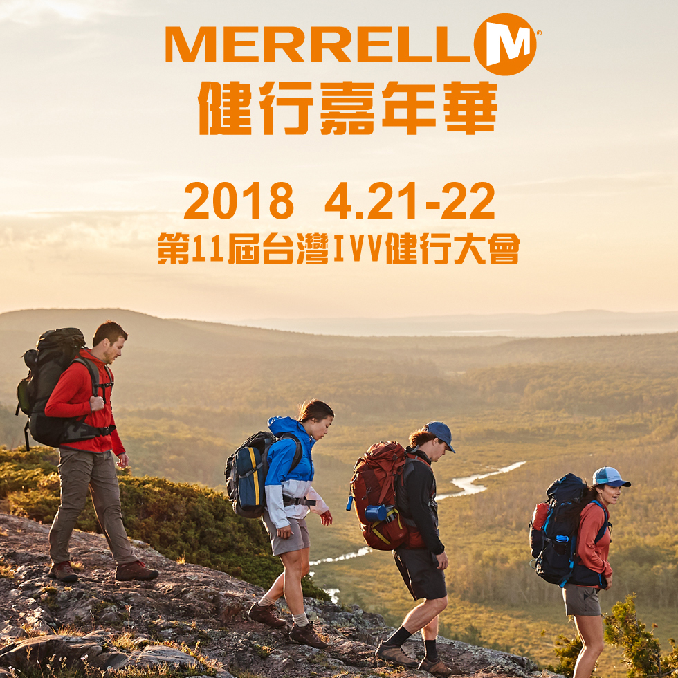2018 MERRELL 健行嘉年華